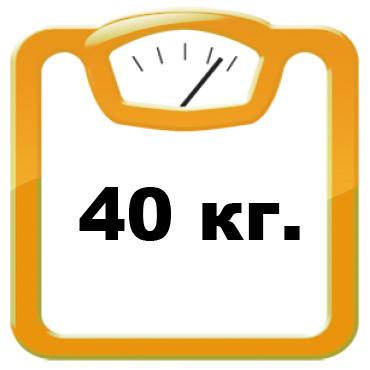 40 кг.